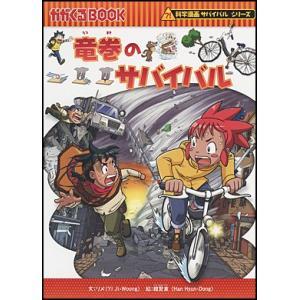 竜巻のサバイバル|roudoku