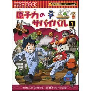 原子力のサバイバル1 roudoku