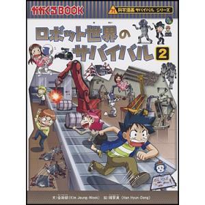 ロボット世界のサバイバル2|roudoku