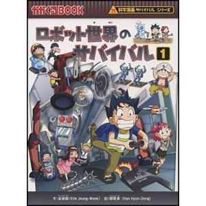 ロボット世界のサバイバル1|roudoku