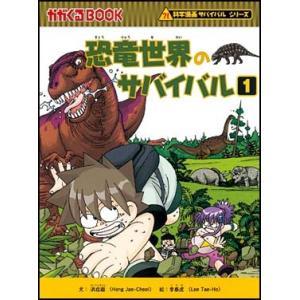 恐竜世界のサバイバル1