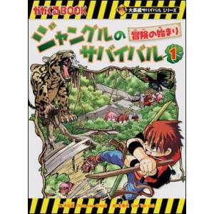 ジャングルのサバイバル1|roudoku