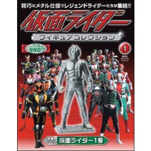 仮面ライダーフィギュアコレクション 1号|roudoku