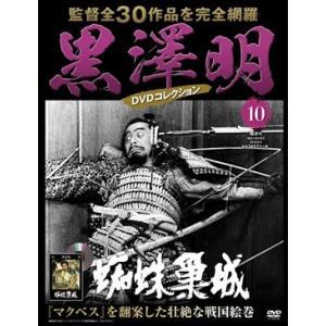 黒澤明DVDコレクション 10 蜘蛛巣城|roudoku