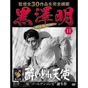 黒澤明DVDコレクション 11 醉いどれ天使 roudoku