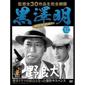 黒澤明DVDコレクション 12 野良犬|roudoku