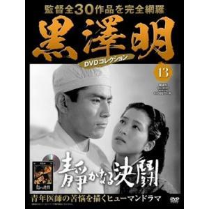 黒澤明DVDコレクション   13 静かなる決闘 roudoku