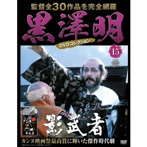 黒澤明DVDコレクション   15 影武者 roudoku