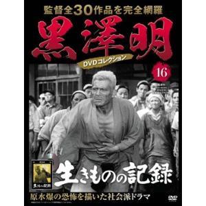 黒澤明DVDコレクション   16 生きものの記録|roudoku