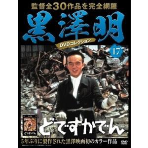 黒澤明DVDコレクション   17 どですかでん|roudoku