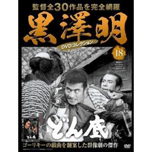 黒澤明DVDコレクション  18 どん底|roudoku