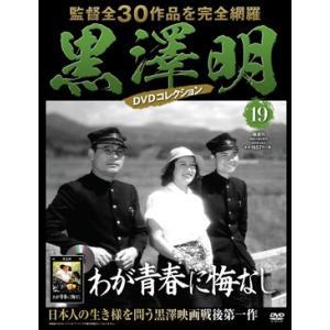 黒澤明DVDコレクション  19 わが青春に悔なし|roudoku