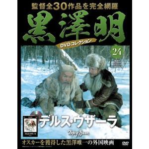 黒澤明DVDコレクション  24 デルス・ウザーラ roudoku