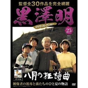 黒澤明DVDコレクション  25 八月の狂詩曲 roudoku