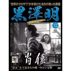 黒澤明DVDコレクション  32 肖像 roudoku