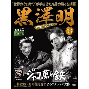 黒澤明DVDコレクション 33 ジャコ萬と鉄|roudoku
