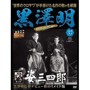黒澤明DVDコレクション 37 姿三四郎 roudoku