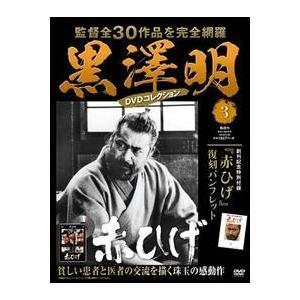 黒澤明DVDコレクション 3    赤ひげ|roudoku
