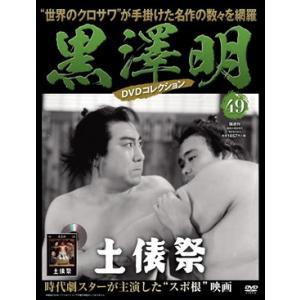 黒澤明DVDコレクション            49 土俵祭