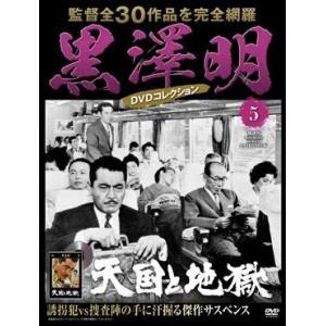 黒澤明DVDコレクション 5 天国と地獄|roudoku