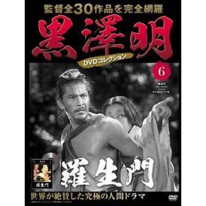 黒澤明DVDコレクション 6 羅生門 roudoku