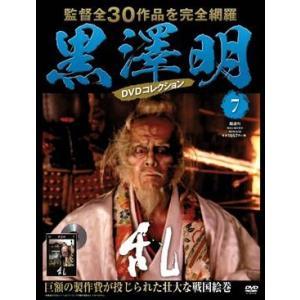 黒澤明DVDコレクション   7 乱|roudoku