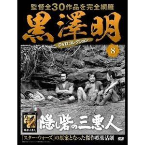 黒澤明DVDコレクション   8 隠し砦の三悪人|roudoku