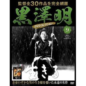 黒澤明DVDコレクション 9 生きる|roudoku