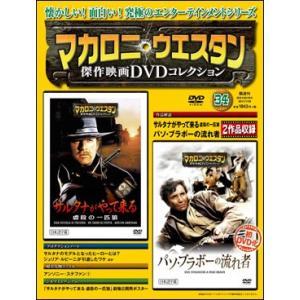 マカロニ・ウエスタン傑作映画DVDコレクション 第34号 サルタナがやって来る/パソ・ブラボーの流れ者|roudoku