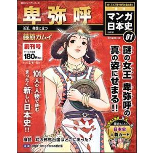 週刊 マンガ日本史 改訂版 1号  卑弥呼|roudoku