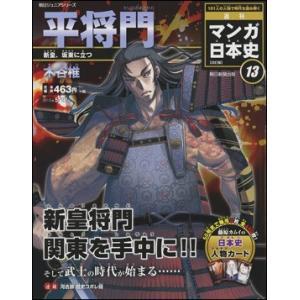 週刊 マンガ日本史 改訂版 13号  平将門|roudoku