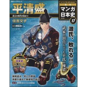 週刊 マンガ日本史 改訂版 17号  平清盛 roudoku