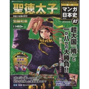 週刊 マンガ日本史 改訂版 2号  聖徳太子|roudoku