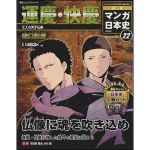 週刊 マンガ日本史 改訂版 22号 運慶・快慶|roudoku