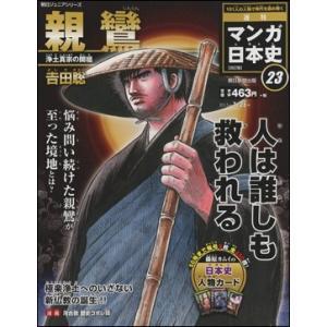 週刊 マンガ日本史 改訂版 23号 親鸞 roudoku