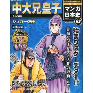 週刊 マンガ日本史 改訂版 3号  中大兄皇子|roudoku