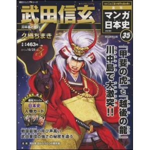 週刊 マンガ日本史 改訂版 35号 武田信玄|roudoku