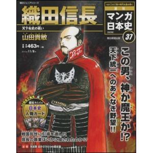 週刊 マンガ日本史 改訂版 37号 織田信長|roudoku