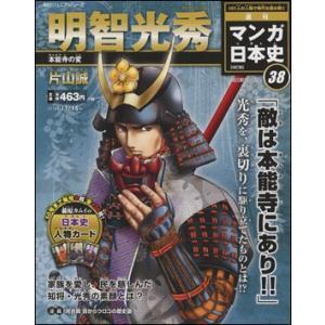 週刊 マンガ日本史 改訂版 38号 明智光秀|roudoku