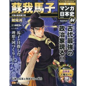 週刊 マンガ日本史 改訂版 4号  蘇我馬子|roudoku