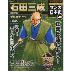 週刊 マンガ日本史 改訂版 45号 石田三成|roudoku