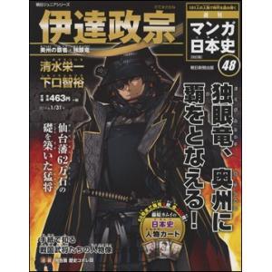 週刊 マンガ日本史 改訂版 48号 伊達政宗|roudoku