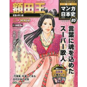 週刊 マンガ日本史 改訂版 5号  額田王|roudoku