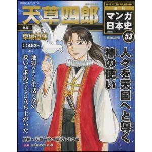 週刊 マンガ日本史 改訂版 53号 天草四郎|roudoku