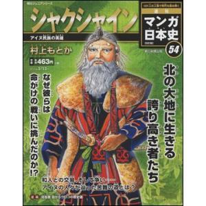週刊 マンガ日本史 改訂版 54号 シャクシャイン|roudoku