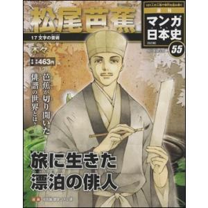 週刊 マンガ日本史 改訂版 55号 松尾芭蕉|roudoku