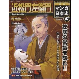 週刊 マンガ日本史 改訂版 57号 近松門左衛門|roudoku