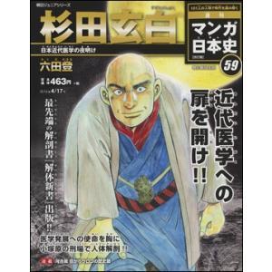 週刊 マンガ日本史 改訂版 59号 杉田玄白|roudoku