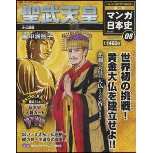 週刊 マンガ日本史 改訂版 6号  聖武天皇|roudoku