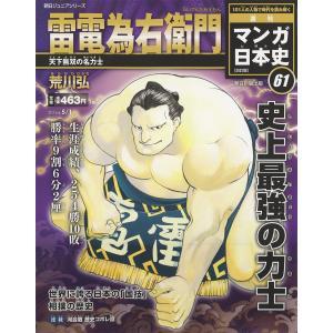 週刊 マンガ日本史 改訂版 61号 雷電為右衛門|roudoku